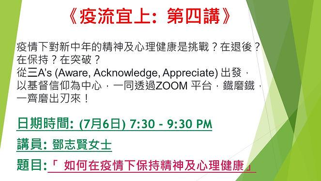 2020 新中年「身、心、社、靈」免費網談#4(B).jpg
