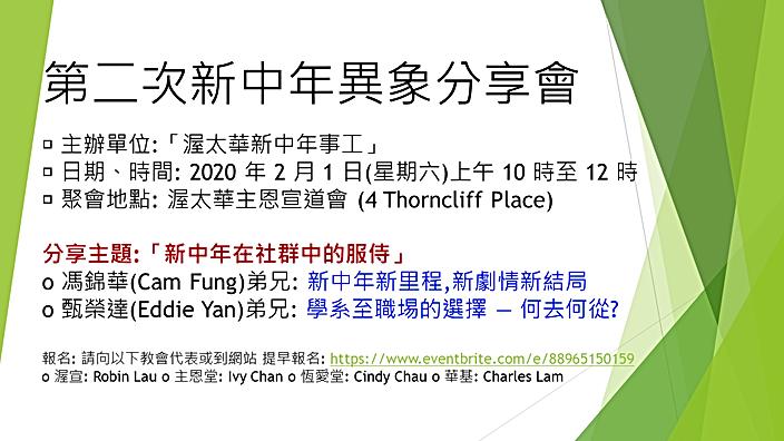 Program 2020 第二次新中年異象分享會.png