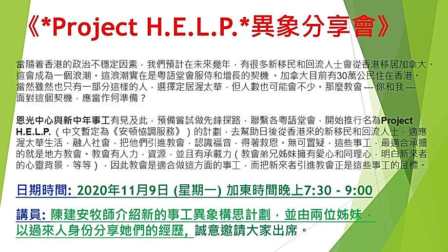 Project HELP Vision Sharing Nov 9 2020 D