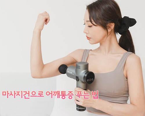 마사지건 으로 어깨통증 푸는 법 | 라인출장안마