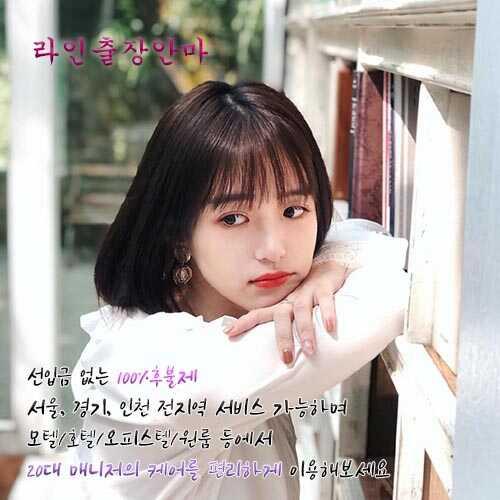 효창동출장 | 라인마사지 | 한국