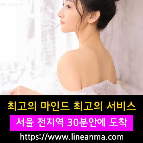이화동출장안마 | 라인마사지 | 한국