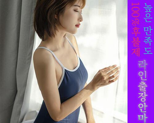신당동출장안마 | 라인출장안마 | 한국