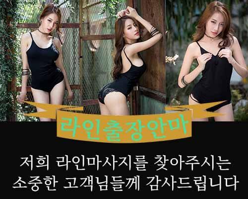 서울 동대문구 출장안마 전문업체 라인마사지