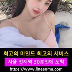 숭인동출장안마 & 숭인동출장마사지 숭인동 전지역 선입금없는 후불제 출장안마 / 출장마사지