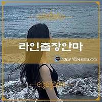 김포출장안마 예나