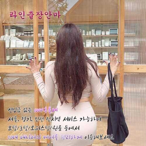 청파동출장 | 라인마사지 | 한국