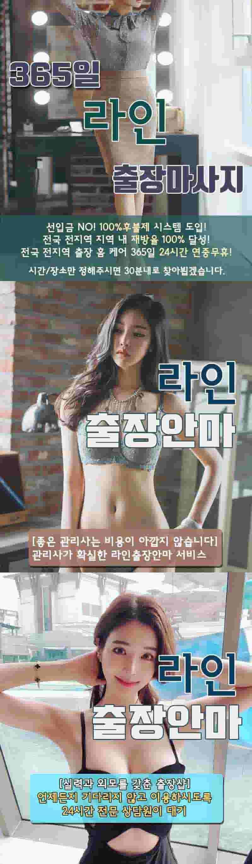 금천구출장안마 금천구출장마사지 | 라인출장안마