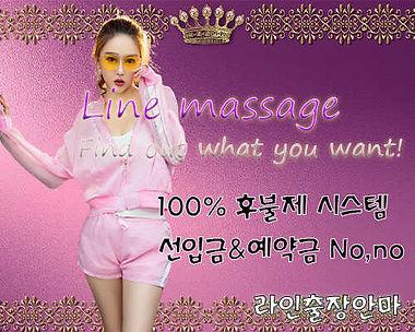 여주출장마사지 | 라인마사지 | 한국