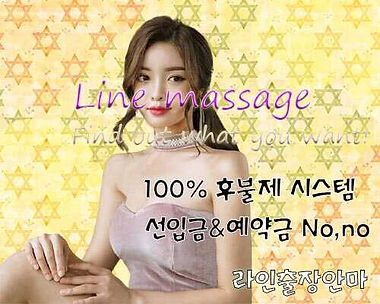 가평출장마사지 | 라인마사지 | 한국