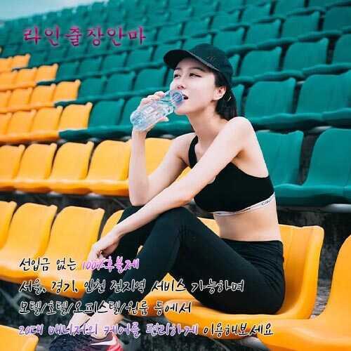 용문동출장 | 라인마사지 | 한국