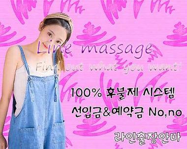 부여출장마사지 | 라인마사지 | 한국