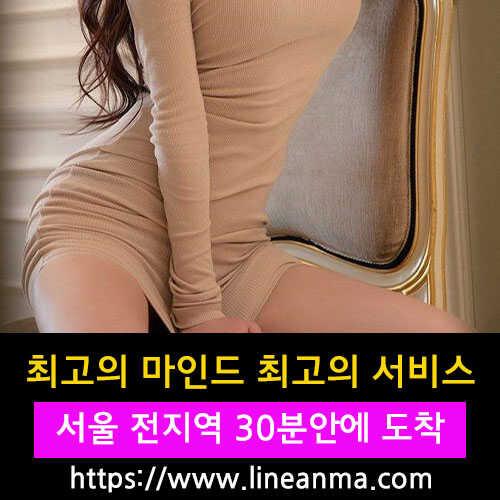 부암동출장안마 | 라인마사지 | 한국