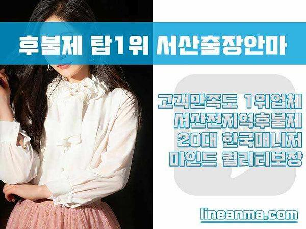 서산출장안마 서산출장마사지 | 라인안마