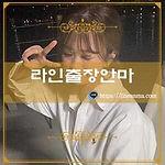 전북,전주출장매니저 민아