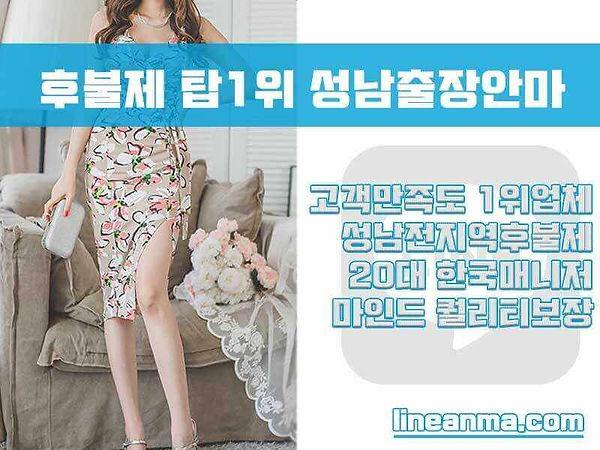 성남출장안마 성남출장마사지   라인출장안마