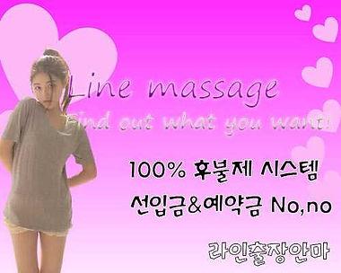 동두천출장마사지 | 라인마사지 | 한국