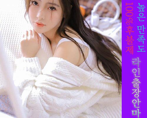 장충동출장안마 | 라인출장안마 | 한국
