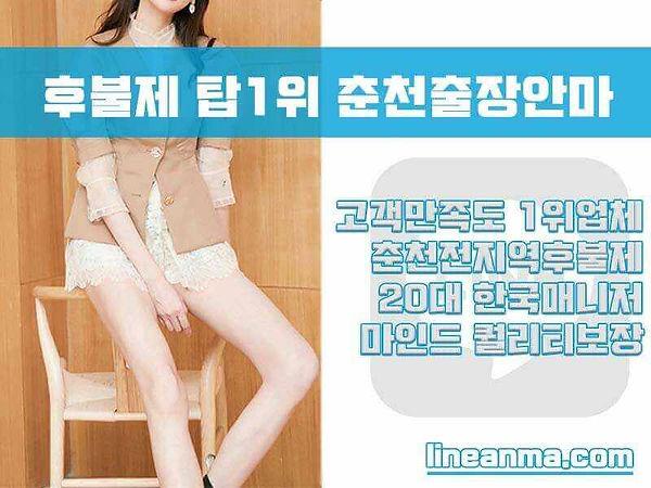 춘천출장안마 춘천출장마사지 | 라인출장안마