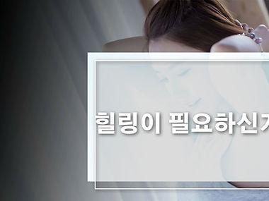 출장마사지 광고동영상 | 라인안마