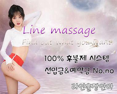 영주출장마사지   라인마사지   한국