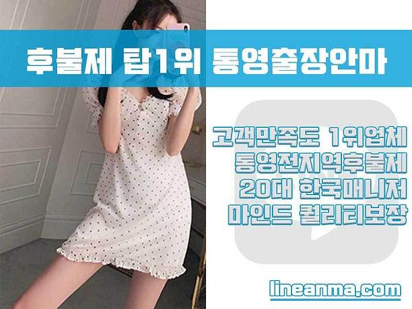 통영출장안마 통영출장마사지 | 라인출장안마