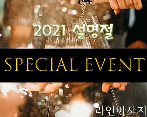 2021년 설명절 스페셜이벤트 | 라인마사지 | 한국
