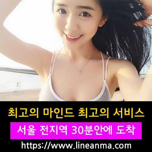 무악동출장안마 | 라인마사지 | 한국