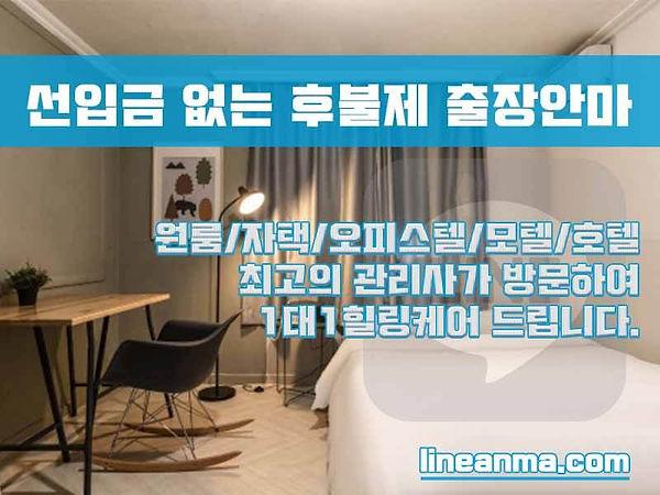 모텔출장안마 | 호텔출장안마 | 라인출장안마