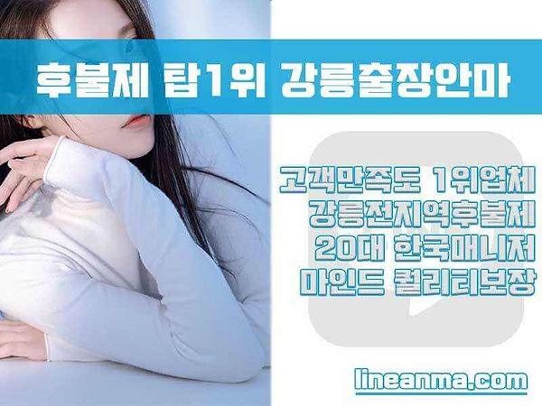 강릉출장안마 강릉출장마사지 | 라인출장안마