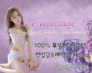 상주출장마사지 | 라인마사지 | 한국