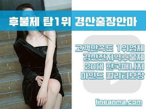 경산출장안마 경산출장마사지 | 라인출장안마