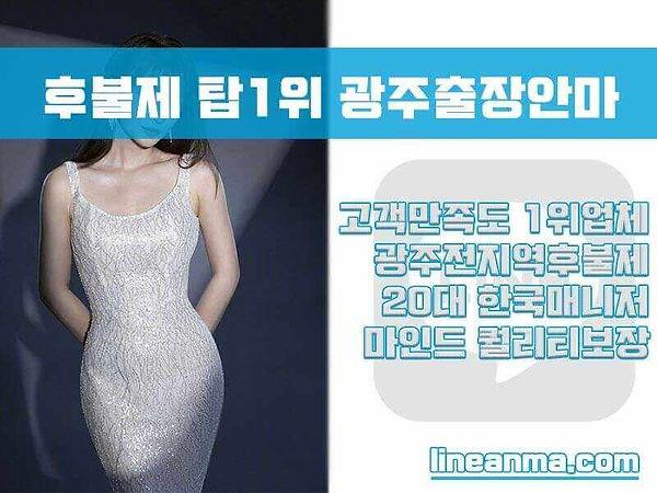 광주출장안마 광주출장마사지 | 라인출장안마