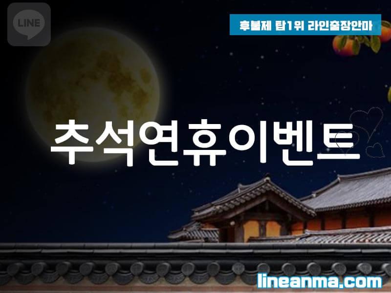 추석연휴출장이벤트 | 라인출장안마