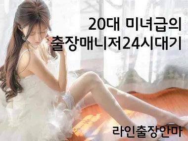 라인출장안마 출장매니저.jpg