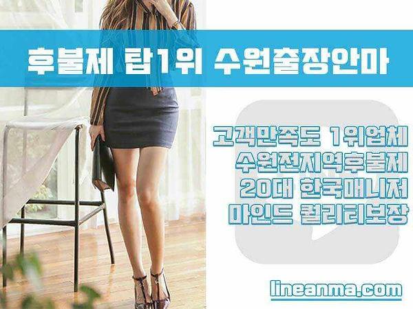 수원출장안마 수원출장마사지 | 라인출장안마