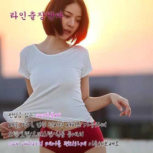 이태원동출장 | 라인마사지 | 한국