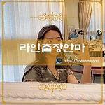 서울출장매니저 예진