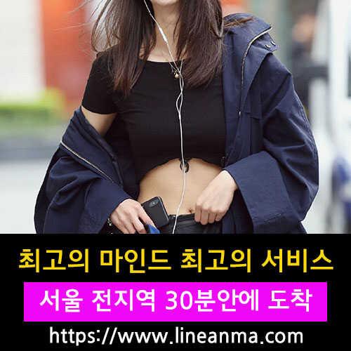 삼청동출장안마 | 라인마사지 | 한국