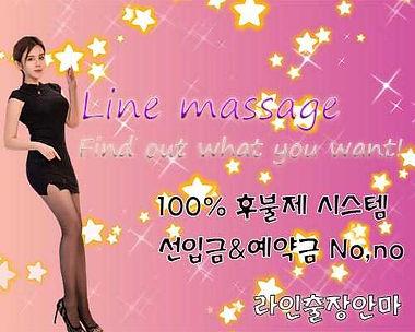 함안출장마사지 | 라인마사지 | 한국