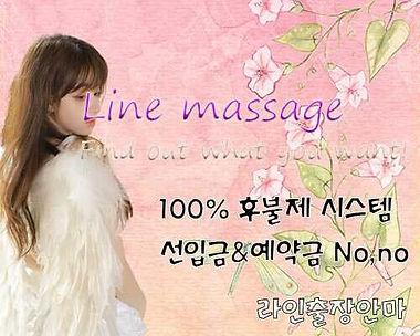 무안출장마사지 | 라인마사지 | 한국