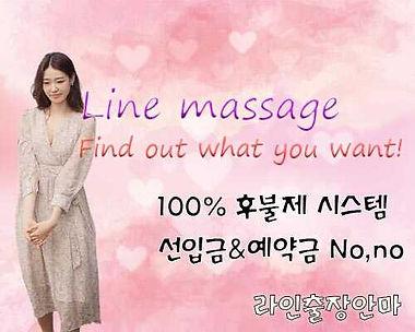 칠곡출장마사지 | 라인마사지 | 한국