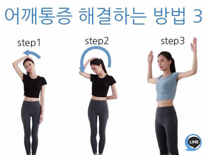 어깨통증 해결하는 방법 | 라인안마