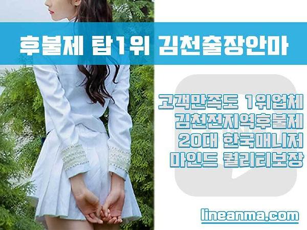 김천출장안마 김천출장마사지   라인출장안마