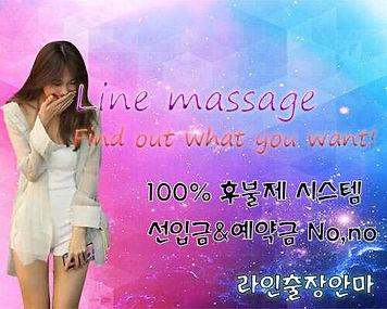 통영출장마사지 | 라인마사지 | 한국