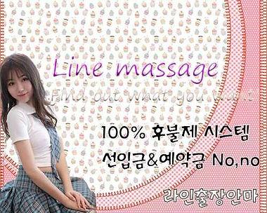 동해출장마사지 | 라인마사지 | 한국