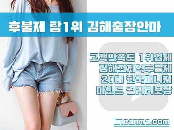 김해출장안마 김해출장마사지   라인출장안마