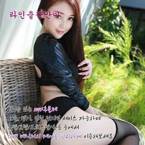 남영동출장 | 라인마사지 | 한국
