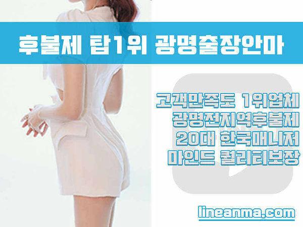 광명출장안마 광명출장마사지 | 라인출장안마