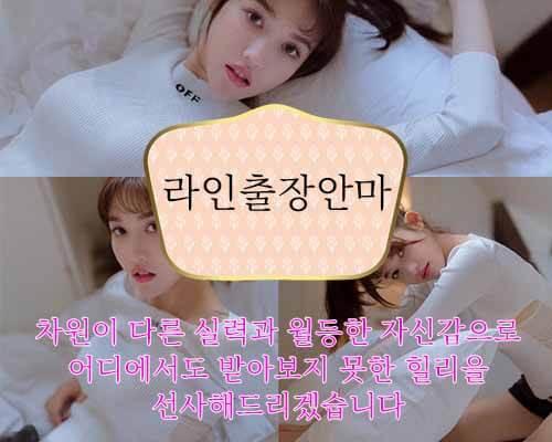 최고의 힐링을 선사하는 서울 서대문구출장안마 | 라인마사지
